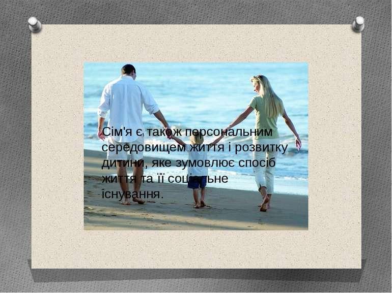 Сім'я є також персональним середовищем життя і розвитку дитини, яке зумовлює ...