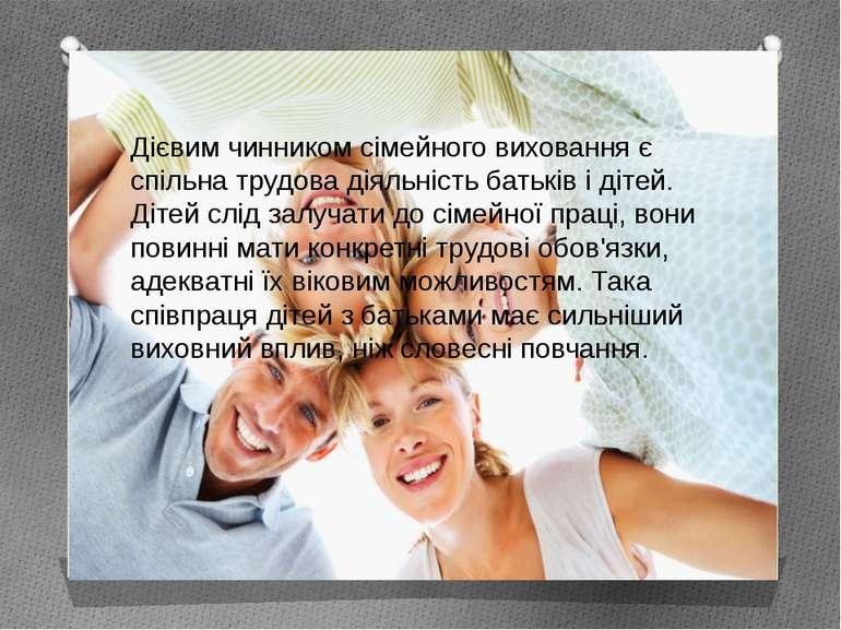 Дієвим чинником сімейного виховання є спільна трудова діяльність батьків і ді...