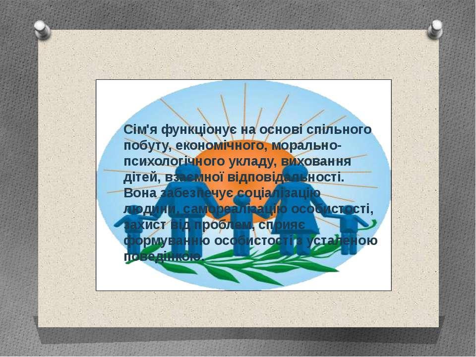 Сім'я функціонує на основі спільного побуту, економічного, морально-психологі...