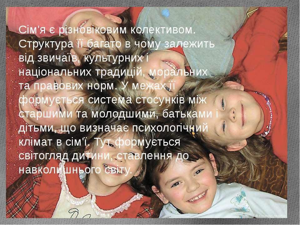 Сім'я є різновіковим колективом. Структура її багато в чому залежить від звич...