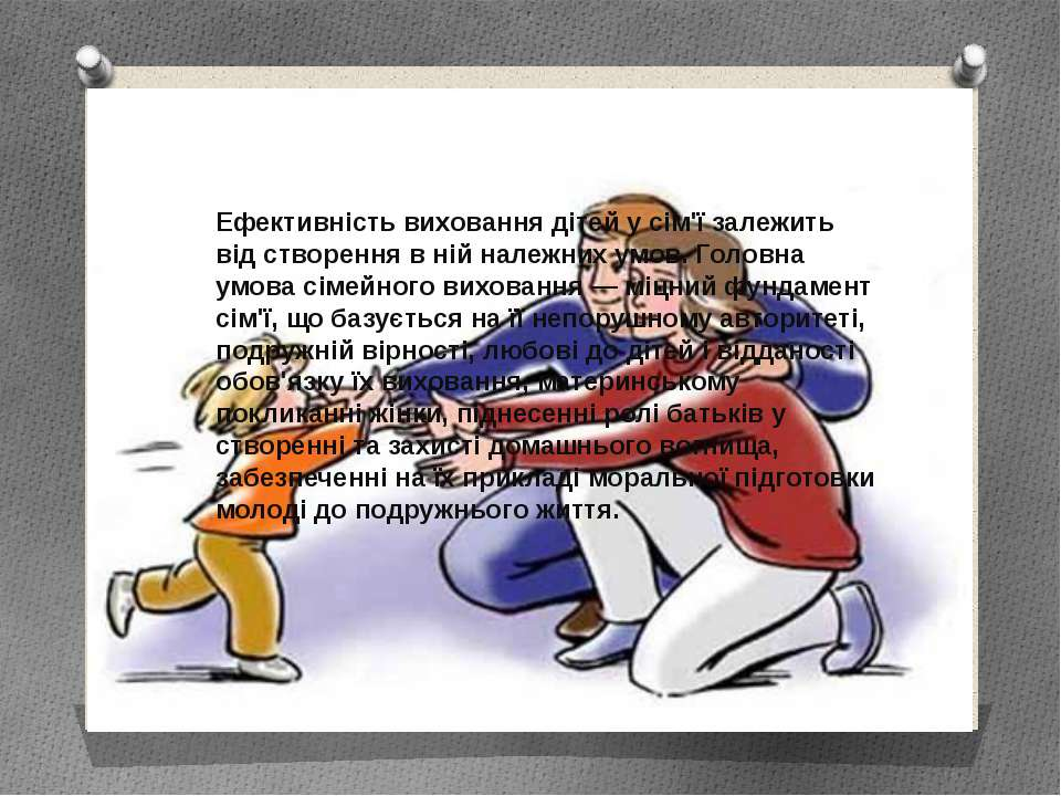 Ефективність виховання дітей у сім'ї залежить від створення в ній належних ум...