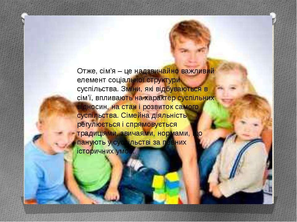 Отже, сім'я – це надзвичайно важливий елемент соціальної структури суспільств...