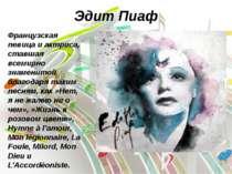 Эдит Пиаф Французская певица и актриса, ставшая всемирно знаменитой благодаря...