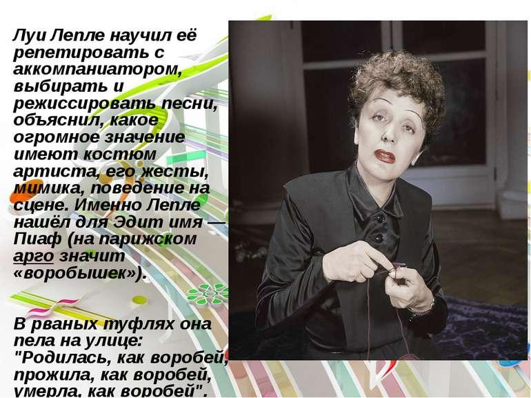 Луи Лепле научил её репетировать с аккомпаниатором, выбирать и режиссировать ...