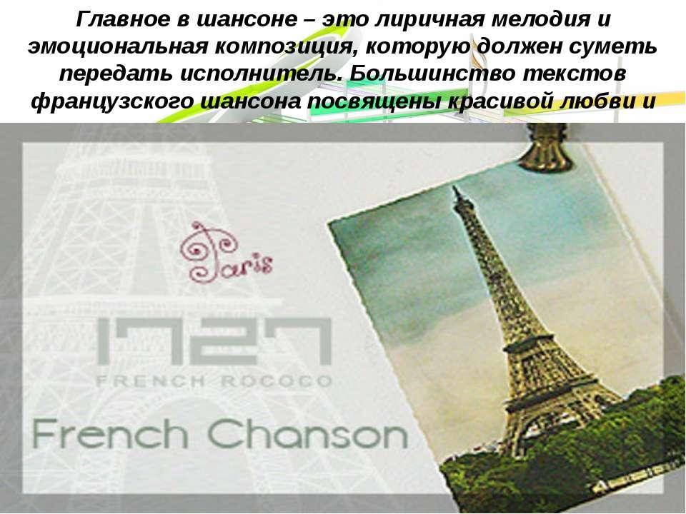 Главное в шансоне – это лиричная мелодия и эмоциональная композиция, которую ...