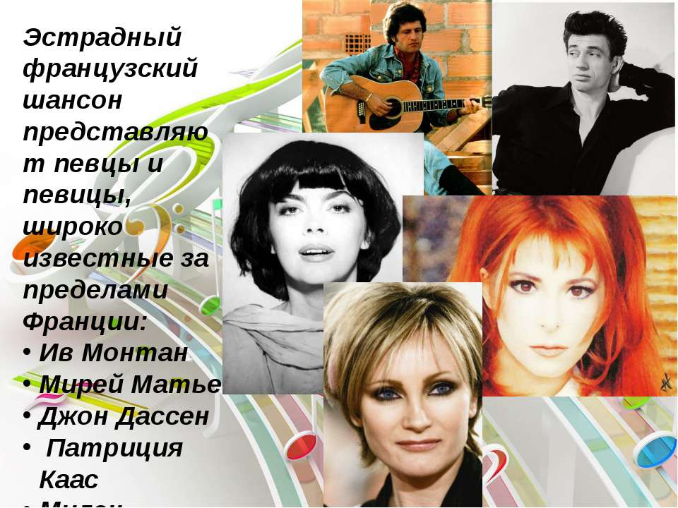 Эстрадный французский шансон представляют певцы и певицы, широко известные за...