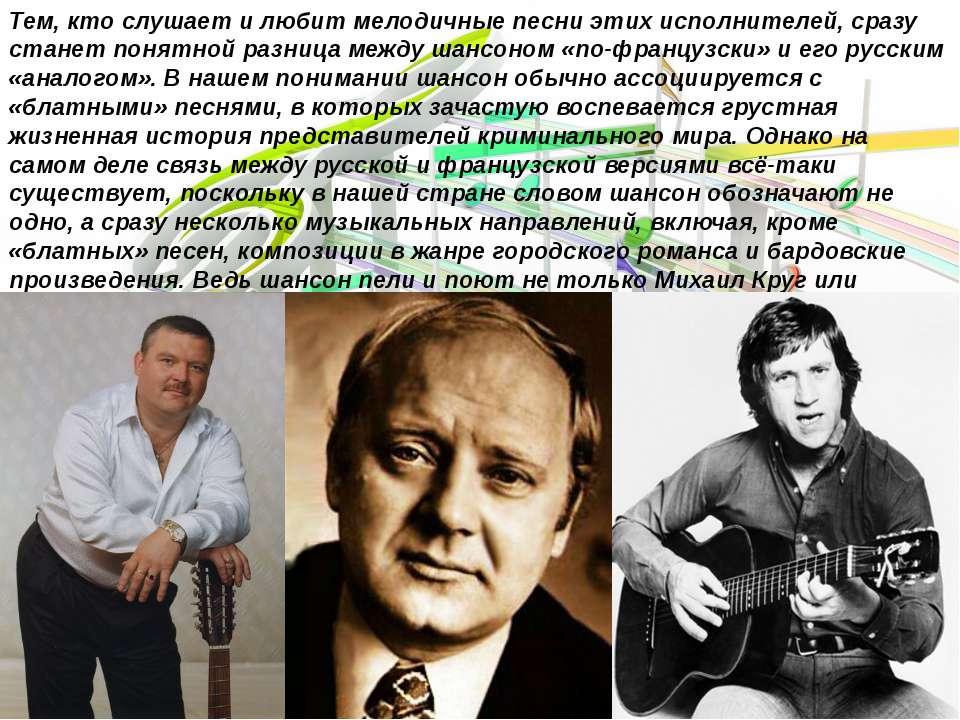 Тем, кто слушает и любит мелодичные песни этих исполнителей, сразу станет пон...