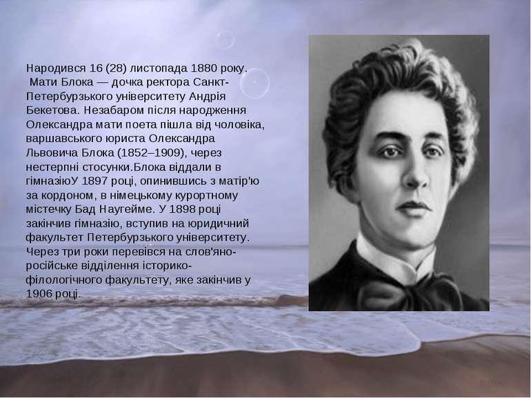Народився 16 (28) листопада 1880 року. Мати Блока— дочка ректора Санкт-Пете...