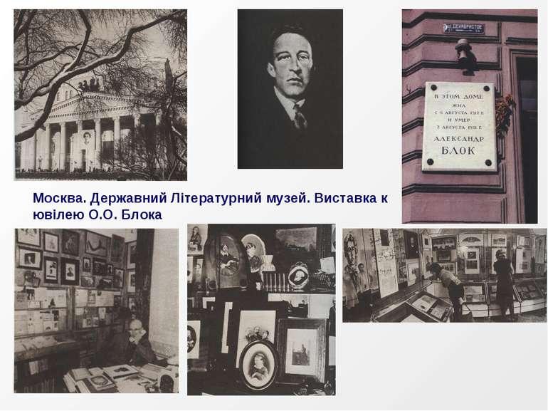 Москва. Державний Літературний музей. Виставка к ювілею О.О. Блока