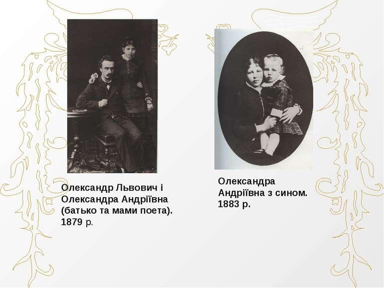 Олександр Львович і Олександра Андріївна (батько та мами поета). 1879 р. Олек...