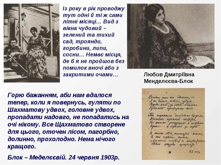 Любов Дмитріївна Менделєєва-Блок Із року в рік проводжу тут одні й ті ж сами ...