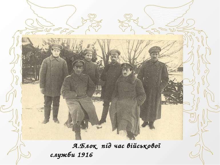 А.Блок під час військової служби 1916