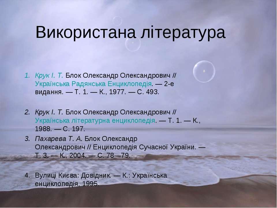 Використана література Крук І. Т.Блок Олександр Олександрович //Українська ...