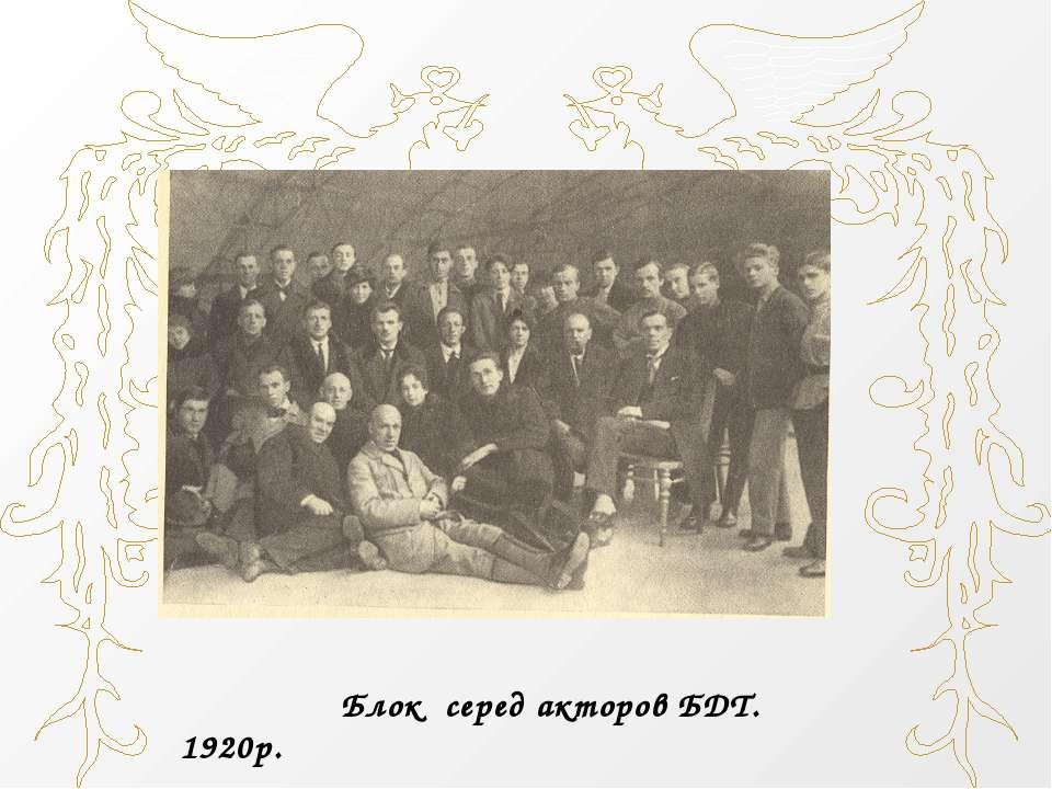 Блок серед акторов БДТ. 1920р.