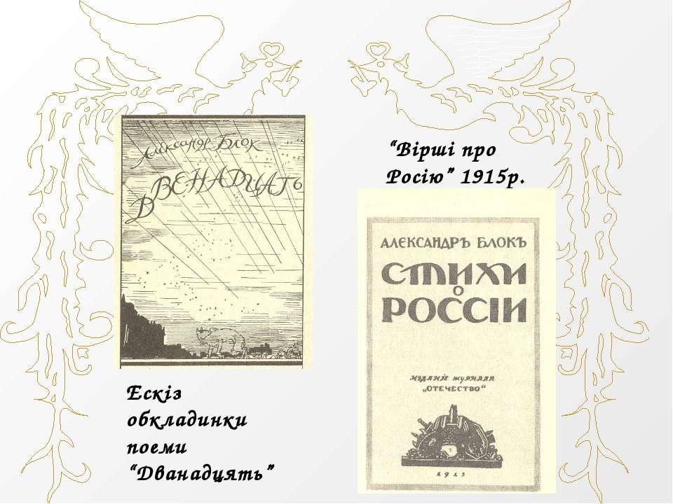 """""""Вірші про Росію"""" 1915р. Ескіз обкладинки поеми """"Дванадцять"""""""