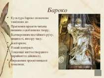Рококо Рококо — Стиль рококо створений для жінки й пристосований до її мінли...