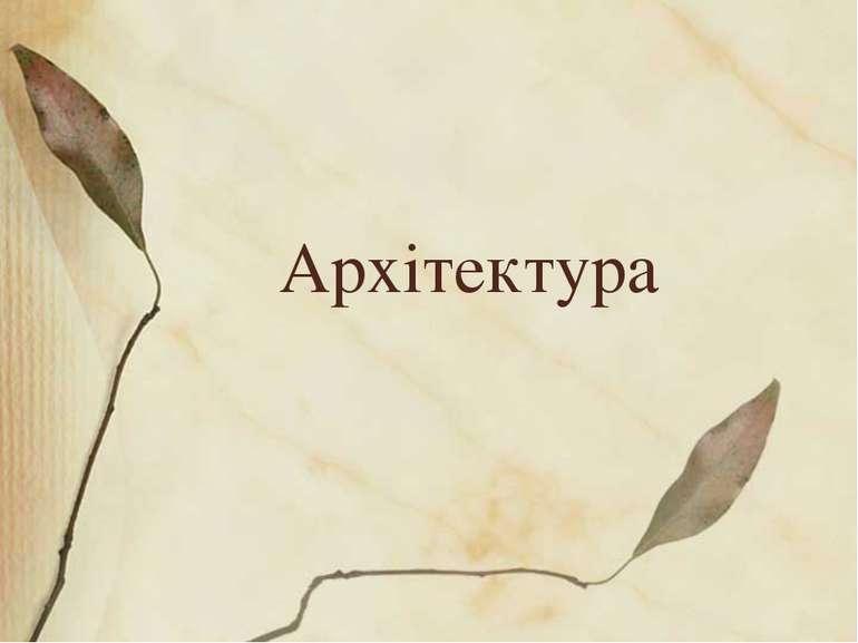 Готика Для готики характерний символіко-алегоричний тип відображення. Відром...