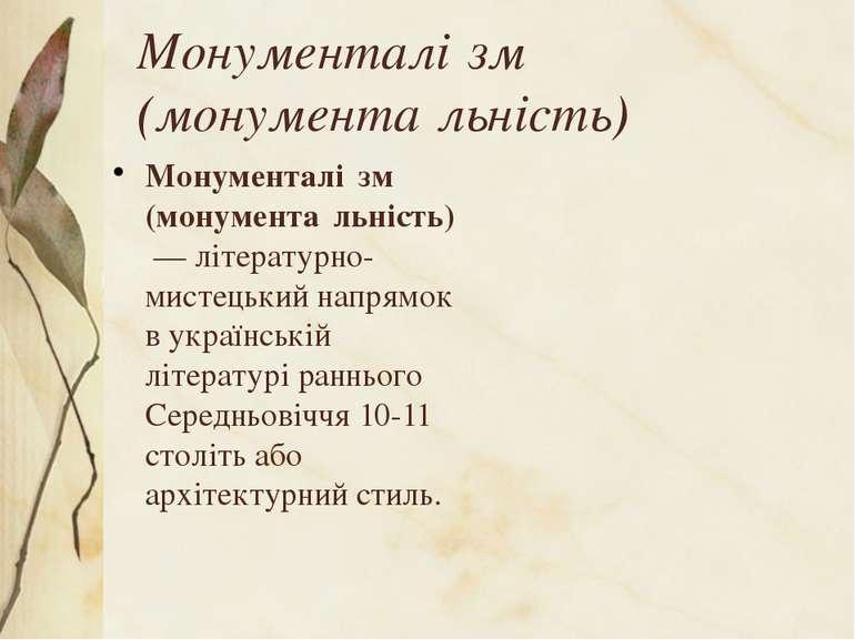 Ампір Ампі р — Наполеонівський ампір - стиль жорсткий,пафоснийі холодний, о...
