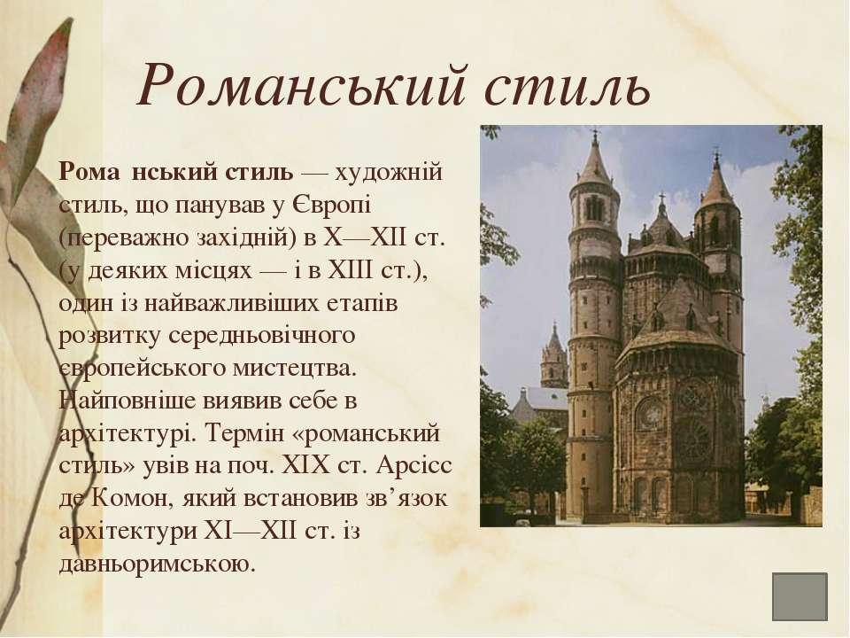 Монументалі зм (монумента льність) Монументалі зм (монумента льність)— літер...