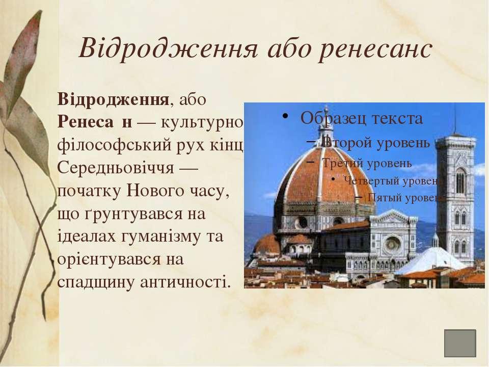 Відродження або ренесанс Відродження, або Ренеса н — культурно-філософський р...