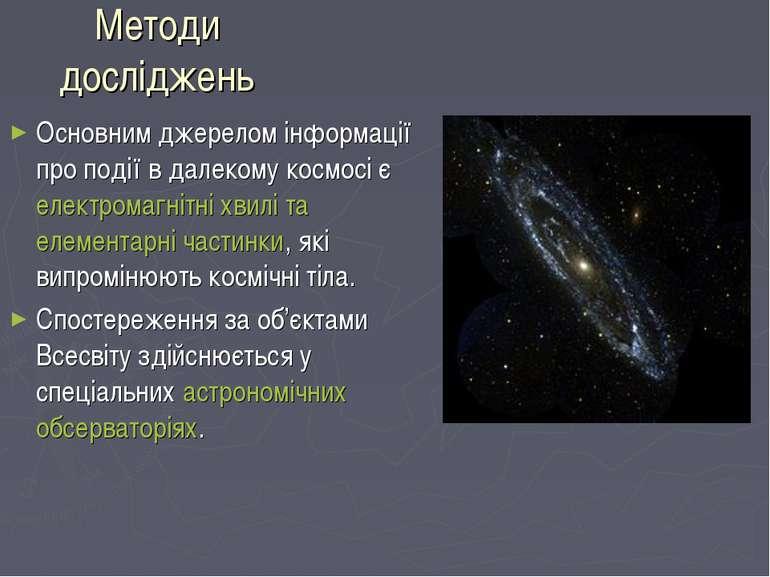 Методи досліджень Основним джерелом інформації про події в далекому космосі є...