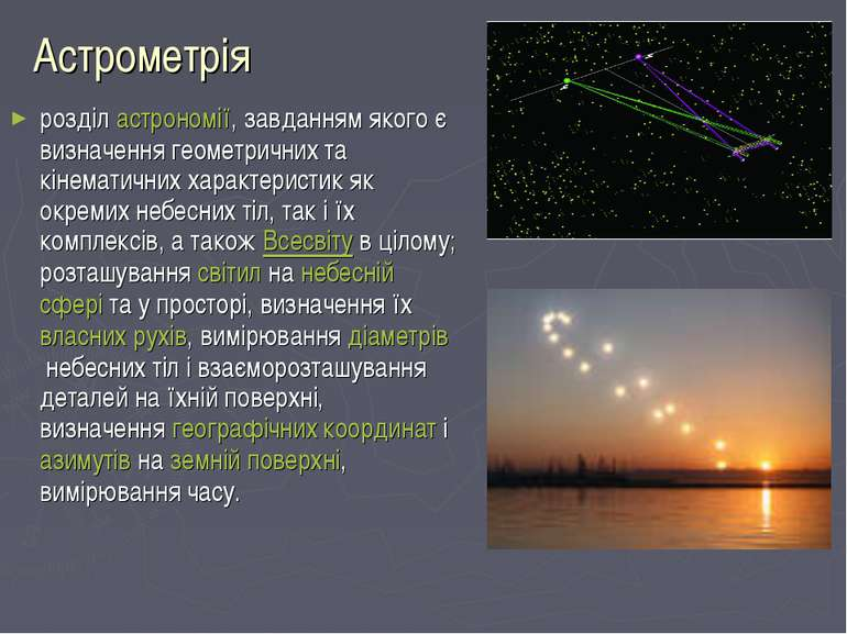 Астрометрія розділастрономії, завданням якого є визначення геометричних та к...