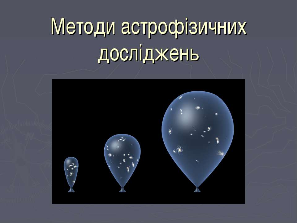 Методи астрофізичних досліджень
