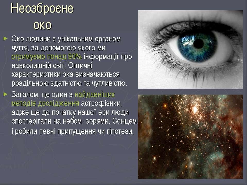 Неозброєне око Око людини є унікальним органом чуття, за допомогою якого ми о...