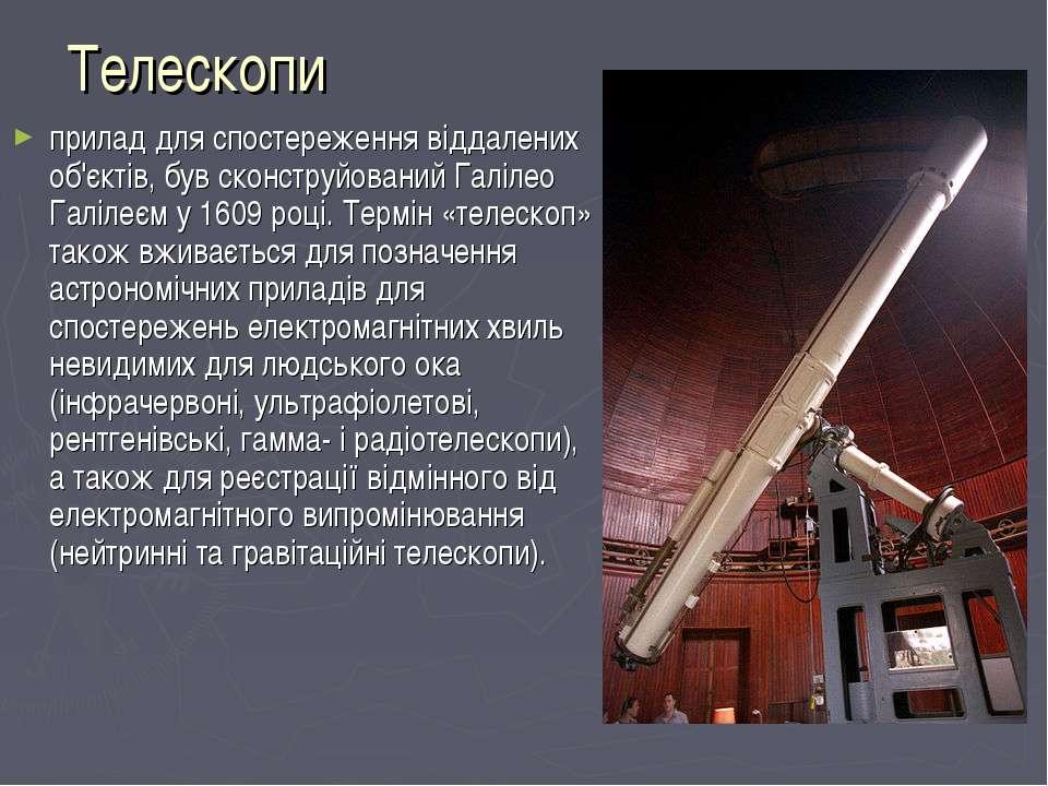 Телескопи прилад для спостереження віддалених об'єктів, був сконструйований Г...