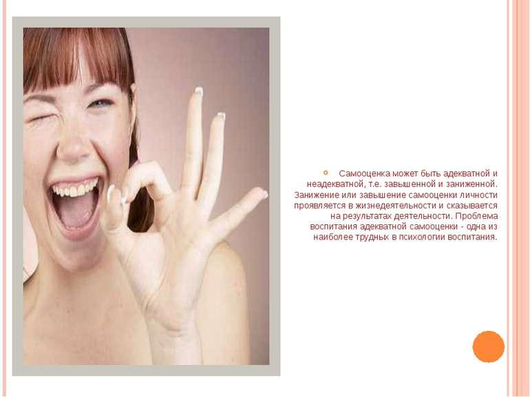 Самооценка может быть адекватной и неадекватной, т.е. завышенной и заниженной...