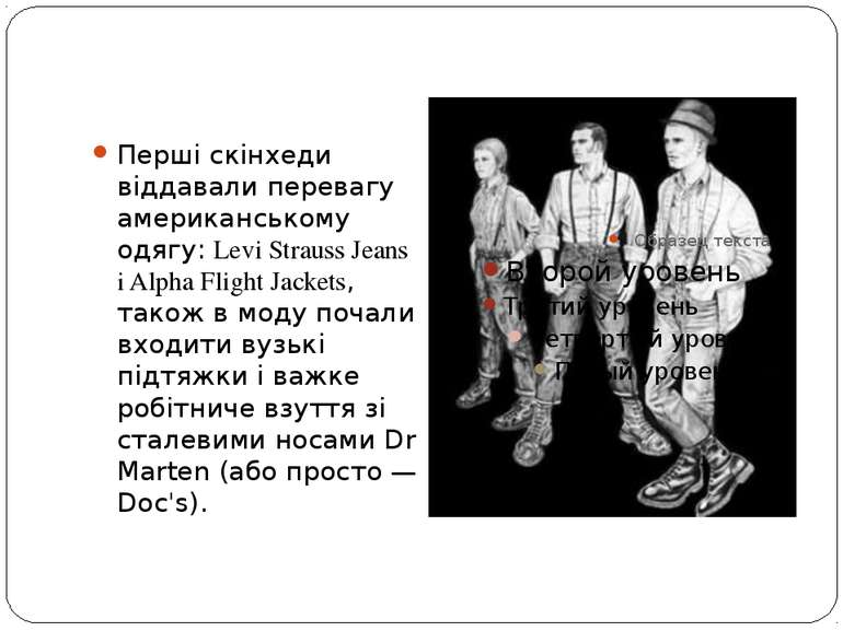 Перші скінхеди віддавали перевагу американському одягу: Levi Strauss Jeans і ...