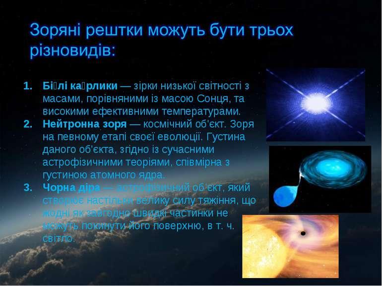 Гиганты и сверхгиганты Бі лі ка рлики — зірки низької світності з масами, пор...