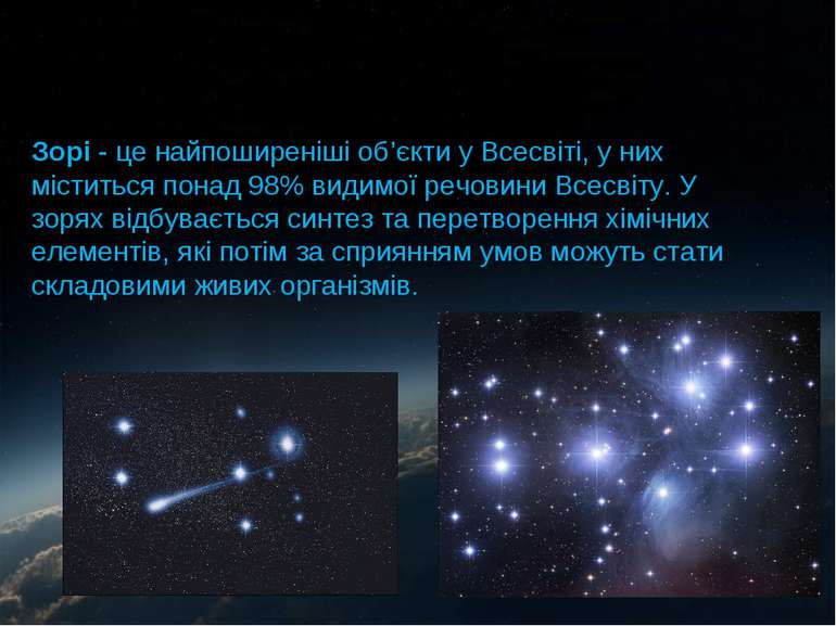 Гравитационное сжатие Зорі - це найпоширеніші об'єкти у Всесвіті, у них місти...