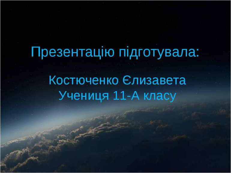 Презентацію підготувала: Костюченко Єлизавета Учениця 11-А класу
