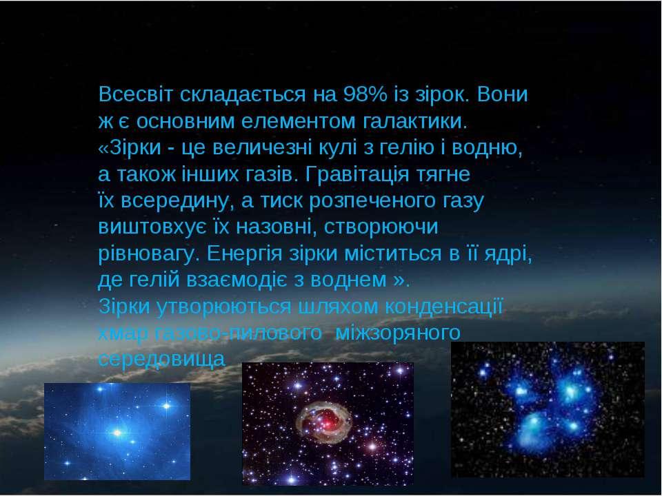 Всесвіт складається на 98% із зірок. Вони ж є основним елементом галактики. «...
