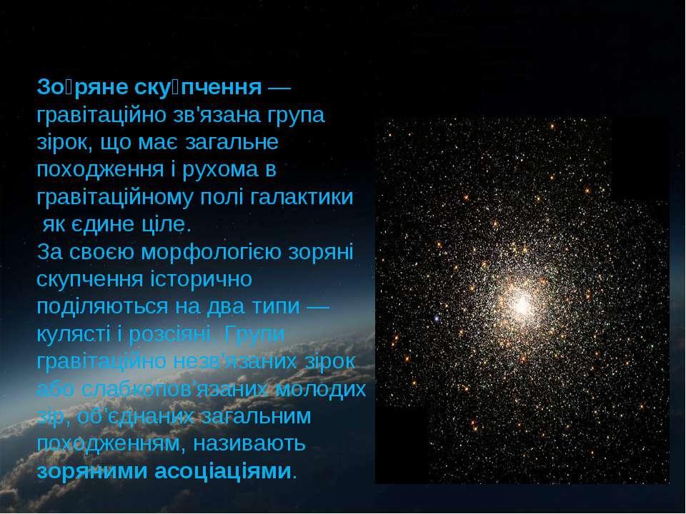 График эволюции Зо ряне ску пчення — гравітаційно зв'язана група зірок, що ма...