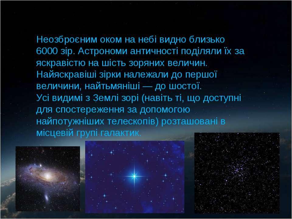 Неозброєним оком на небі видно близько 6000 зір. Астрономи античності поділял...