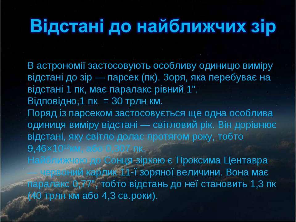 В астрономії застосовують особливу одиницю виміру відстані до зір — парсек (п...