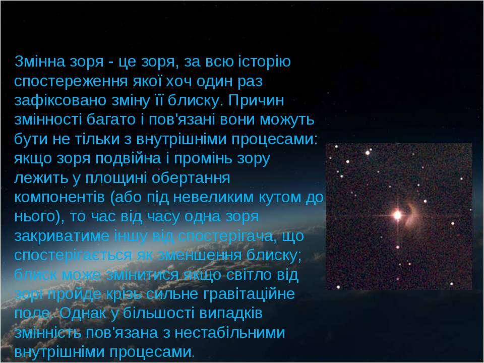 Змінна зоря - це зоря, за всю історію спостереження якої хоч один раз зафіксо...
