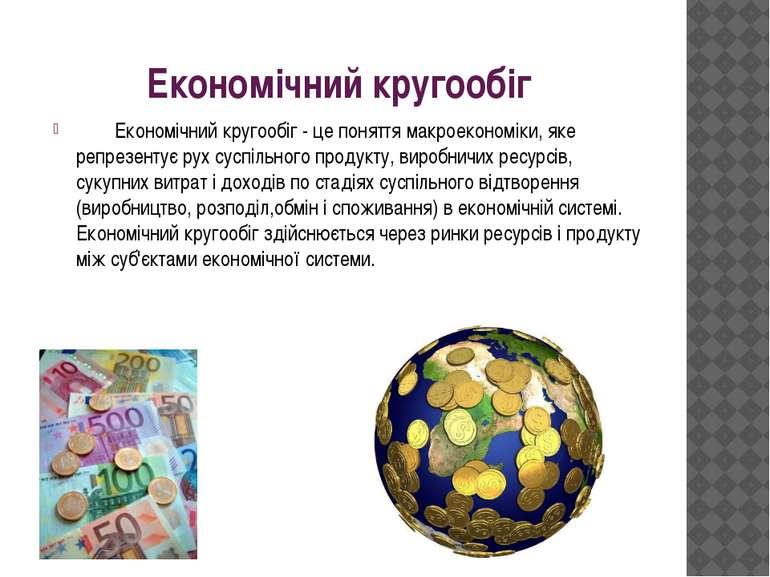 Економічний кругообіг Економічний кругообіг - це поняття макроекономіки, яке ...