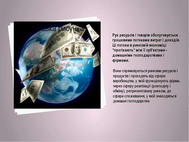 Рух ресурсів і товарів обслуговується грошовими потоками витрат і доходів. Ці...