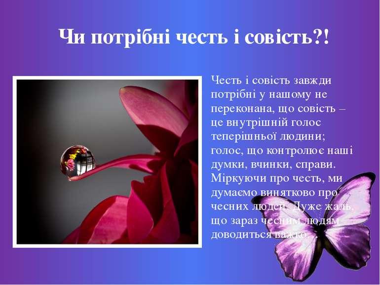 Чи потрібні честь і совість?! Честь і совість завжди потрібні у нашому не пер...
