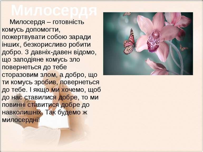 Милосердя Милосердя – готовність комусь допомогти, пожертвувати собою заради ...
