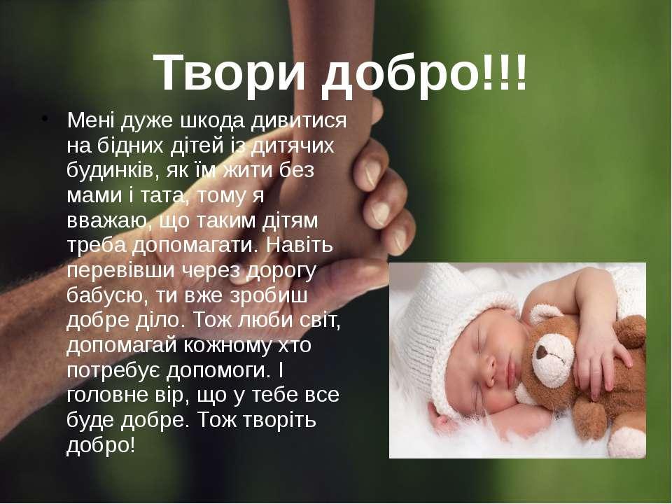 Твори добро!!! Мені дуже шкода дивитися на бідних дітей із дитячих будинків, ...