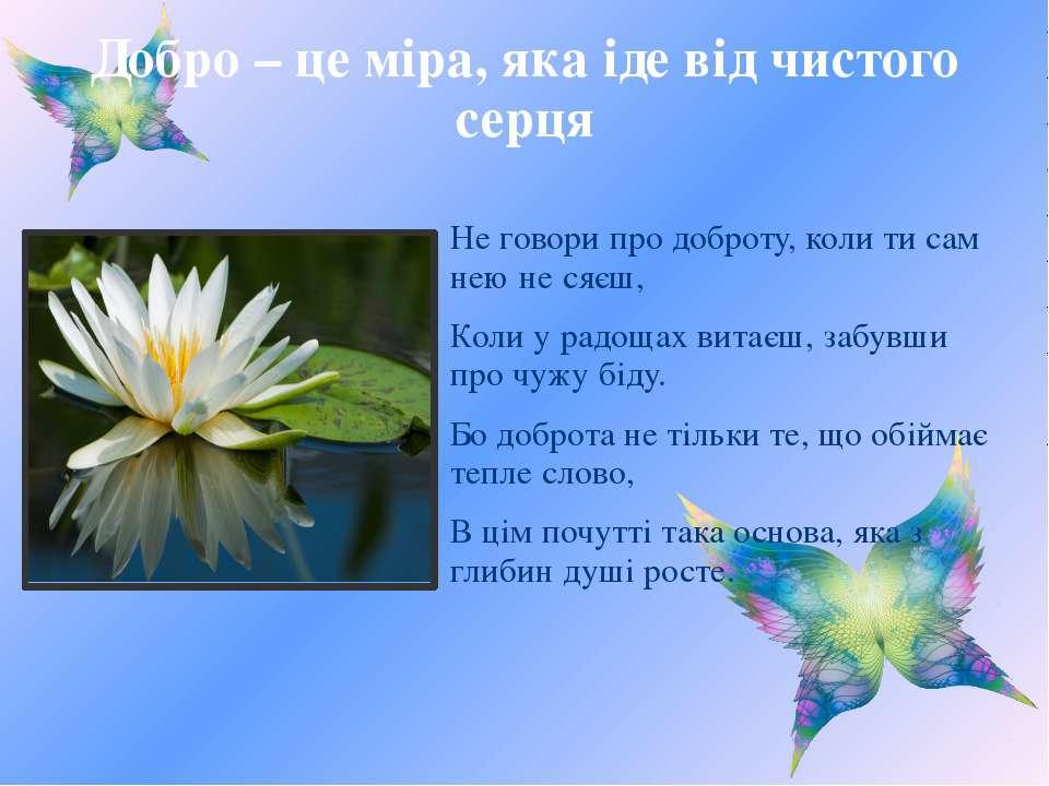 Добро – це міра, яка іде від чистого серця Не говори про доброту, коли ти сам...