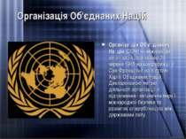Організація Об'єднаних Націй Організа ція Об'є днаних На цій (ООН)— міжнарод...