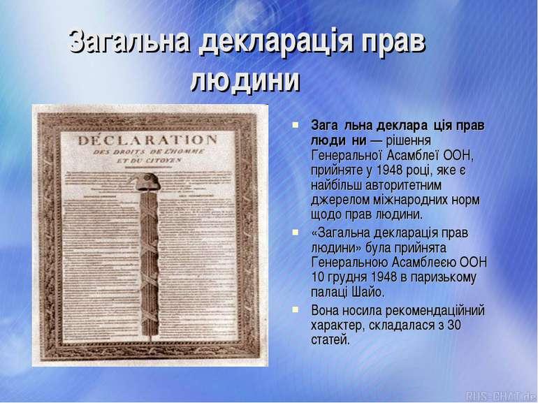 Загальна декларація прав людини Зага льна деклара ція прав люди ни— рішення ...