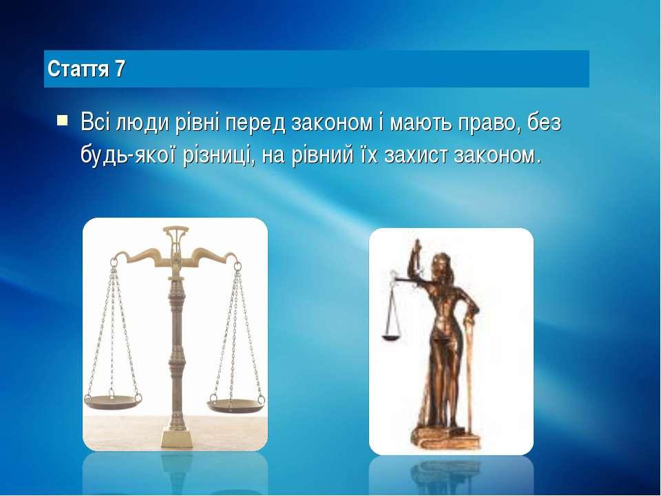 Всі люди рівні перед законом і мають право, без будь-якої різниці, на рівний ...
