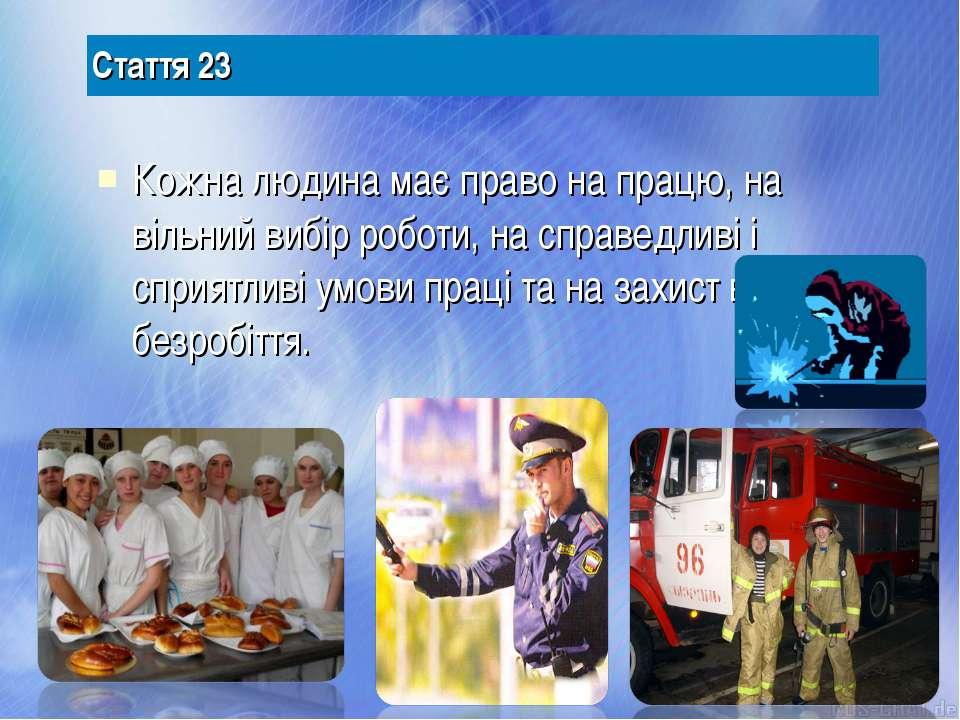 Кожна людина має право на працю, на вільний вибір роботи, на справедливі і сп...