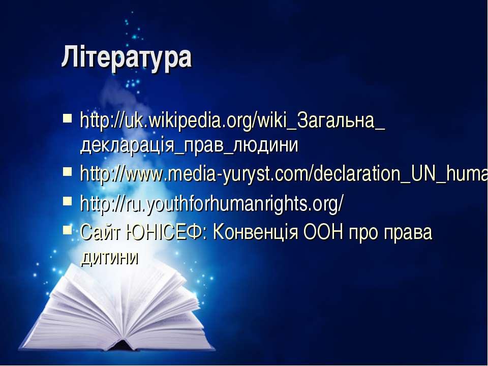 Література http://uk.wikipedia.org/wiki_Загальна_ декларація_прав_людини http...